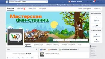 Энциклопедия продвижения в Facebook (2015) Видеокурс