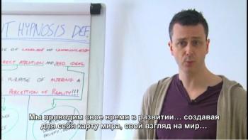 Гипноз без Транса (2016) Видеокурс
