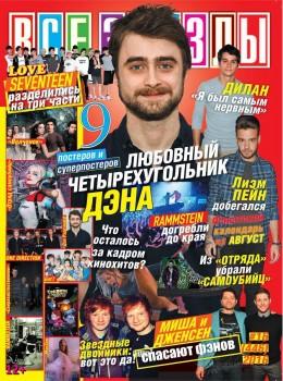 Журнал «Все Звёзды» осень зима 2016 года