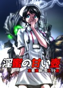 [Hicoromo Kyouichi] Inmitsu no Amai Tsubo ~ Jun Kangoshi Yukie 19-sai