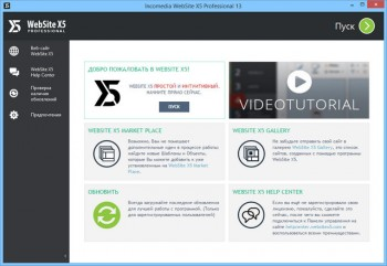 WebSite X5 Professional 13.0.3.22 (Multi/Rus)