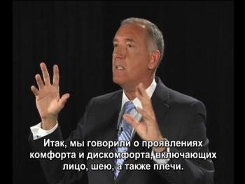 Искусство влияния: Невербальные сигналы для достижения оптимального успеха (2016) Видеокурс