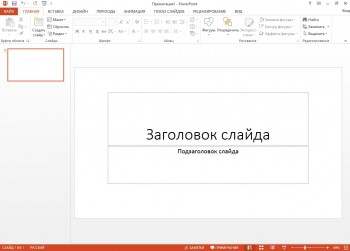 Microsoft Office 2013 Pro Plus SP1 15.0.4893.1000 RePack by SPecialiST v.17.1 (Rus)