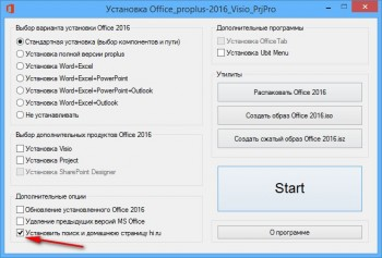 Microsoft Office 2016 Pro Plus 16.0.4456.1003 RePack by SPecialiST v.17.1 (Rus)