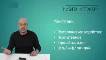 Как противодействовать манипуляциям и уловкам (2015) Видеокурс