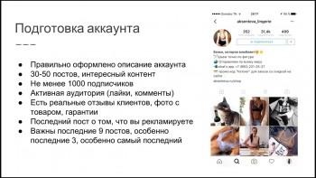 Instagram без бюджета (2017) Мастер-класс