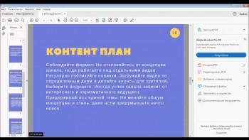 Создание и раскрутка Ютуб канала с нуля от А до Я (2016) Видеокурс