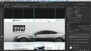 Веб-дизайнер - профессионал. Создание востребованных макетов (2017) Видеокурс