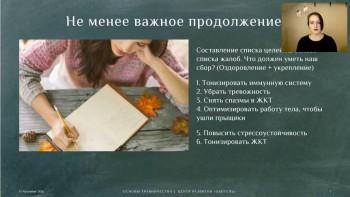 Курс по травничеству и фитотерапии (2016) Видеокурс