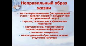 Простатит - секретные материалы (2015) Видеокурс