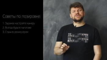 Фотография по полкам. Образ и позировка. Часть 1 (2016) Видеокурс