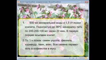 Очищение организма травами и народными методами (2017) Вебинар