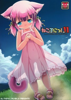 968a0e538157318 (C87) [cat expert (Nekousa)] Neko Puni! Vol.11 [English] [ATF]