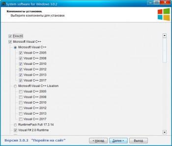 System Software for Windows v.3.0.2 (2017) RUS