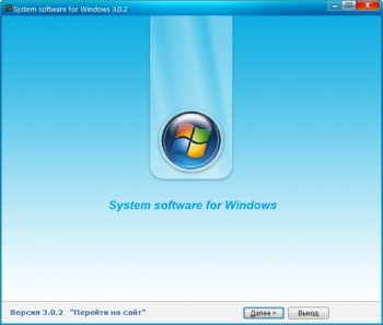 System Software for Windows v.3.0.2 (2017) RUS