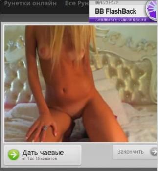 в секса ищу для словянске девушку