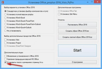 Microsoft Office 2016 Pro Plus 16.0.4498.1000 RePack by SPecialiST v.17.3 (Rus)